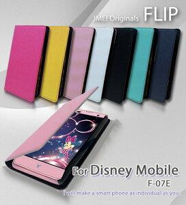 手帳型 スマホケース ブランド 携帯ケース ベルトなし 手帳型スマホケース 全機種対応 可愛い メール便 送料無料・送料込み 手帳 機種 simフリー スマホ f07e カバー Disney Mobile on docomo F-07E