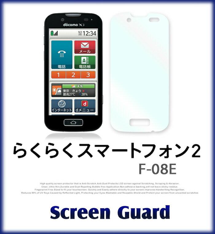 らくらくスマートフォン2 F-08E 2枚セット!指紋防止光沢保護フィルムあす楽 保護シート らくらくフォン らくらく らくらくフォン2 F08E スマホ カバー スマホカバー docomo スマートフォン ドコモ カバー ケース 透明 クリア フィルム