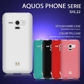 スマホケース tpu AQUOS PHONE SERIE SHL22 カバー カラージェリーカバーアクオスフォン セリエ SERIEカバー スマホ カバー au スマートフォン エーユー
