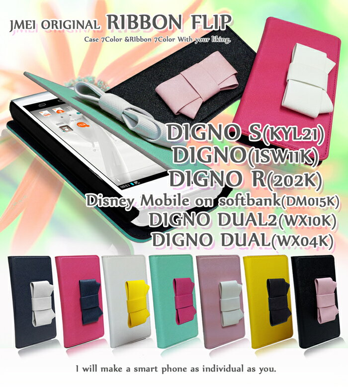 【DIGNO S KYL21 ISW11K R 202K Disney Mobile on softbank DM015K DUAL2 WX10K DUAL WX04K ケース】JMEIオリジナルリボンフリップケース ディグノ ディグノS カバー スマホケース スマホ スマホカバー willcom ウィルコム au ドコモ スマートフォン レザー