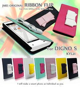 スマホケース 手帳型 ベルトなし全機種対応 かわいい 携帯ケース 手帳型 ブランド メール便 送料無料・送料込み リボン パーツ 手帳 機種 simフリー スマートフォン digno s kyl21 ケース