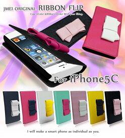 iPhone5C カバー リボンフリップカバー アイフォン5C アイフォン iPhone 5C i-Phone アイフォーン スマホ スマホカバー スマートフォン ドコモ docomo au softbank 薄型 レザー 軽量