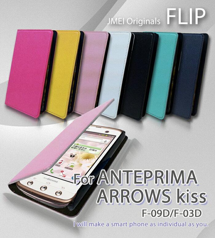 携帯ケース 手帳型 ベルトなし ブランド 手帳型スマホケース 全機種対応 可愛い メール便 送料無料・送料込み 手帳 機種 simフリー スマホ ANTEPRIMA F-09D ARROWS Kiss F-03D アンテプリマ docomo ドコモ