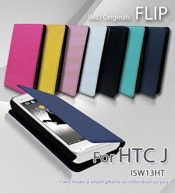 ISW13HT HTC J カバー フリップカバーhtcj エイチティーシー au スマートフォン エーユー スマ-トフォン スマホカバー スマホ カバー レザー 薄型 軽量