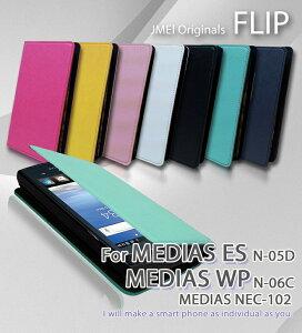 MEDIAS ES N-05D MEDIAS WP N-06C NEC-102 カバー フリップカバー MEDIASES MEDIASWP 携帯ケース 手帳型 ベルトなし ブランド 手帳型スマホケース 全機種対応 可愛い メール便 送料無料・送料込み 手帳 機種 si