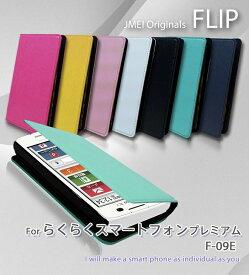 手帳型 スマホケース ブランド 携帯ケース ベルトなし 手帳型スマホケース 全機種対応 可愛い メール便 送料無料・送料込み 手帳 機種 simフリー スマホ らくらくスマートフォン プレミアム F-09E