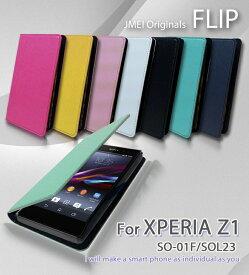 Xperia XZ1 Compact ケース SO-02K Xperia XZ Premium ケース so-04j ケース Xperia XZ SO-01J ケース XPERIA Z1 SO-01F SOL23 A SO-04E Z SO-02E AX SO-01E VL SOL21 GX SO-04D acro HD SO-03D IS12S SO-02D acro SO-02C IS11S スマホケース ケース 全機種対応