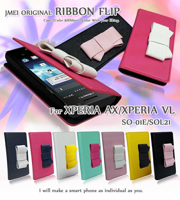 XPERIA AX SO-01E XPERIA VL SOL21 ケース リボン パーツ 付 スマホケース 手帳型 ベルトなし 全機種対応 かわいい 携帯ケース 手帳型 ブランド simフリー スマートフォン 手帳 機種 メール便 送料無料・送料込み