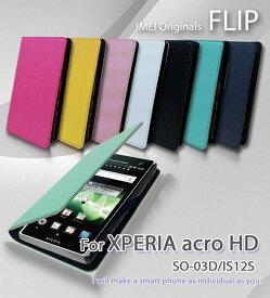 携帯ケース 手帳型 エクスペリア スマホケース ブランド ベルトなし 手帳型スマホケース 全機種対応 可愛い メール便 送料無料・送料込み 手帳 機種 simフリー スマホ XPERIA acro HD SO-03D IS12S ケース アクロ docomo au ドコモ エーユー