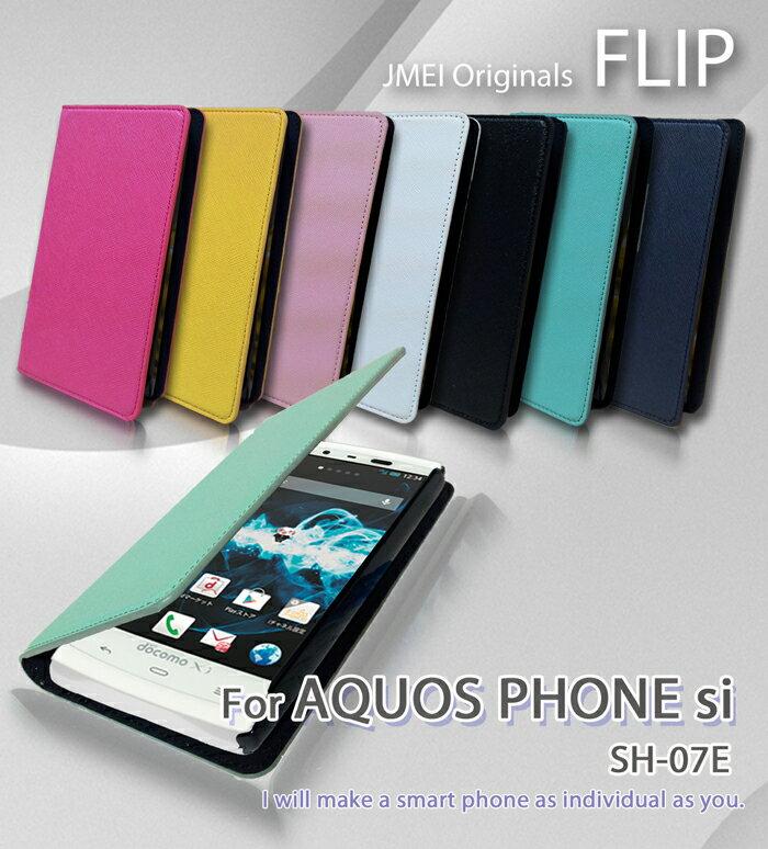 手帳型 スマホケース ブランド 携帯ケース ベルトなし 手帳型スマホケース 全機種対応 可愛い メール便 送料無料・送料込み 手帳 機種 simフリー スマホ AQUOS PHONE si SH-07E アクオスフォン docomo スマートフォン ドコモ