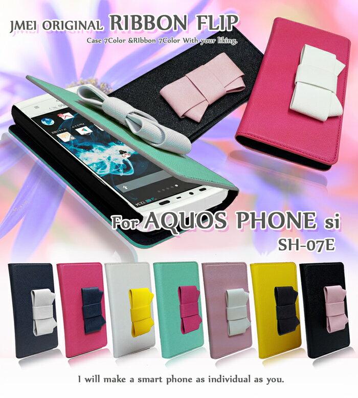 スマホケース 手帳型 全機種対応 リボン パーツ ベルトなし かわいい 携帯ケース 手帳型 ブランド メール便 送料無料・送料込み 手帳 機種 simフリー スマホ AQUOS PHONE si SH-07E ケース