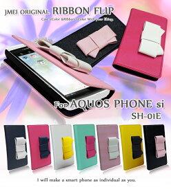 【AQUOS PHONE si SH-01E ケース】JMEIオリジナルリボンフリップケース【アクオスフォン アクオス フォン アクオスフォンsi AQUOSPHONE スマホ カバー スマホケース スマホカバー docomo スマートフォン ドコモ 手帳 レザー 薄型 軽量】