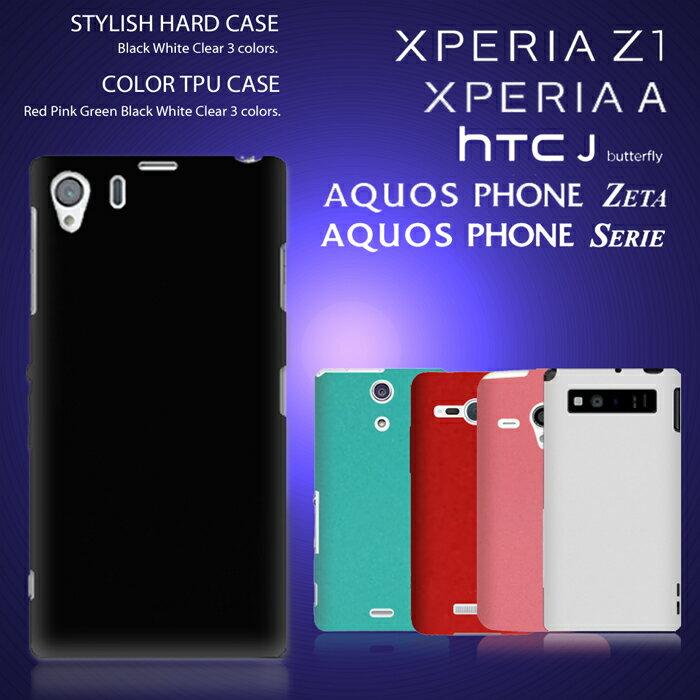 スマホケース XPERIA Z1 SO-01F SOL23 A SO-04E HTC J Butterfly HTL21 AQUOS PHONE SERIE SHL21 AQUOS PHONE ZETA SH-06E tpu ハードケース シンプル おしゃれな