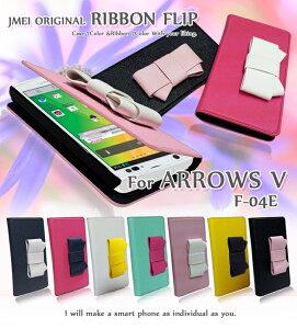 ARROWS V F-04E カバー リボンフリップカバー アローズarrowsv アローズ スマホカバー スマホ カバー スマ-トフォン docomo スマートフォン F04E ドコモ レザー 手帳