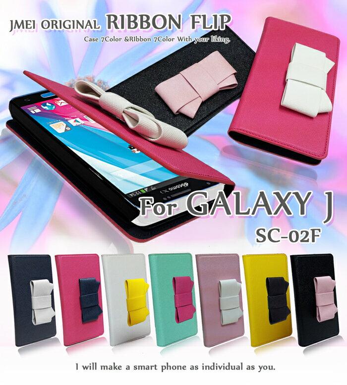 GALAXY J SC−02F ケース スマホケース 手帳型 ベルトなし全機種対応 かわいい 携帯ケース 手帳型 ブランド メール便 送料無料・送料込み リボン パーツ 手帳 機種 simフリー スマートフォン sc02f