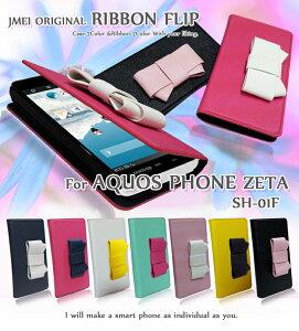 AQUOS PHONE ZETA SH-01F カバー docomo ドコモ スマホケース 手帳型 全機種対応 リボン 個性的 パーツ ベルトなし かわいい 携帯ケース 手帳型 ブランド メール便 送料無料・送料込み 手帳 機種 simフ