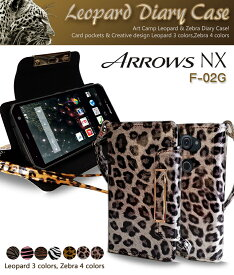 ARROWS NX F-02G ケース レオパード ゼブラ 手帳ケース アローズnx カバー スマホケース スマホカバー docomo スマートフォン ドコモ 富士通 レザー 革 手帳型