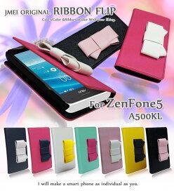ゼンフォン 5 カバー asus Zenfone5 ファイブ エイスース A500KL スマホケース 手帳型 全機種対応 リボン デコ 可愛い おしゃれ ベルトなし かわいい 携帯ケース 手帳型 ブランド メール便 送料無料・送料込み 手帳 機種 simフリー スマホ