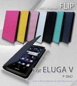 携帯ケース 手帳型 ブランド ベルトなし 手帳型スマホケース 全機種対応 可愛い メール便 送料無料・送料込み 手帳 機種 simフリー スマホ ELUGA V P-06D カバー