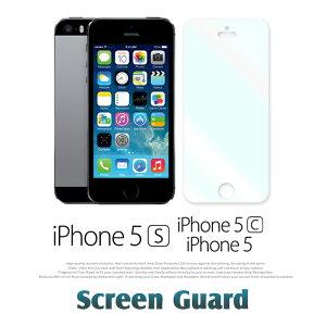 iPhone5s iPhone5 iPhone5c 2枚セット!指紋防止高光沢タイプ液晶保護フィルム【あす楽】 【保護シート フィルム iphone 5 5s 5c 5s ケース カバー アイフォン5s アイフォン docomo softbank au スマートフォン