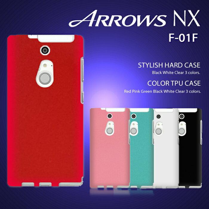ARROWS NX F−01F シリコン カバープラスチックケース アローズ