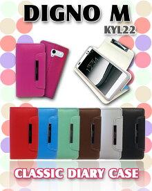 DIGNO M KYL22 カバー パステル手帳カバー classicディグノ DIGNOM ディグノM スマホ カバー スマホカバー au スマートフォン エーユー 革 手帳型 レザー