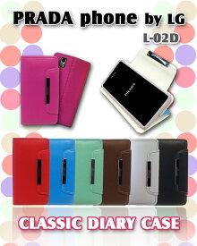 5c992f480fe4 【PRADA phone by LG ケース】パステル手帳ケース classic【プラダフォン L02D カバー