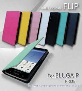 手帳型 スマホケース ブランド 携帯ケース ベルトなし 手帳型スマホケース 全機種対応 可愛い メール便 送料無料・送料込み 手帳 機種 simフリー スマホ ELUGA P P-03E エルーガ ELUGAP docomo ドコモ