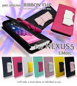 nexus5 ケース ネクサス5 スマホケース 手帳型 全機種対応 リボン パーツ ベルトなし かわいい 携帯ケース 手帳型 ブランド メール便 送料無料・送料込み 手帳 機種 simフリー スマホ
