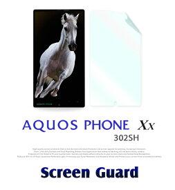 【AQUOS PHONE Xx 302SH】2枚セット!指紋防止光沢保護フィルム【あす楽】【保護シート アクオスフォン ダブルエックス アクオス AQUOSPHONE softbank ソフトバンク スマホケース スマホ カバー スマホカバー ケース スマートフォン フィルム 液晶保護 シート】