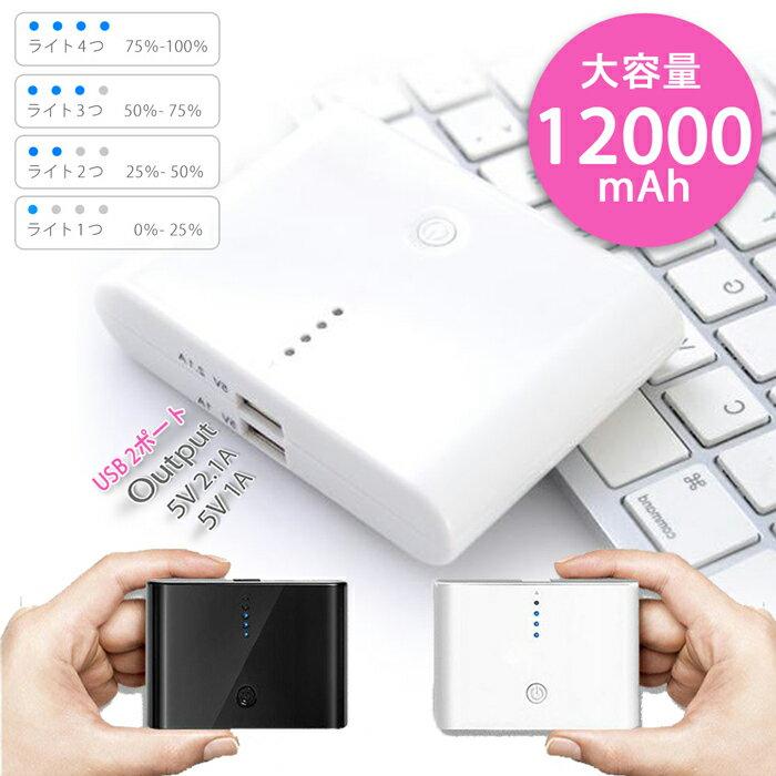 モバイルバッテリー 大容量 送料無料 iPhone6s iPhone6 Plus iphone5s iPhone5 ポケモン Go ゲーム スマホ充電器 ライトニングケーブル Xperia X Performance Z5 Premium ブラック ホワイト ピンク
