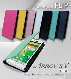 ARROWS V F-04E カバー フリップカバーアローズarrowsv アローズ アローズx スマホカバー スマホ カバー docomo スマートフォン F04E ドコモ 手帳 レザー