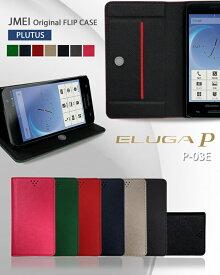 ELUGA P P-03E カバー 手帳カバー ブランド レザーエルーガP ELUGAP エルーガ ELUGAPカバー ELUGAPスマホ カバー スマホカバー docomo スマートフォン P03E ドコモ レザー 手帳