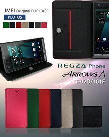 REGZA Phone T-02D ARROWS A 101F カバー 手帳カバー ブランド レザー レグザフォン ARROWSA アローズA ケース スマホ カバー スマホカバー T02D ドコモ レザー 手帳 docomo softbank スマートフォン
