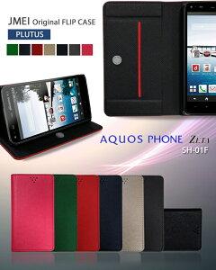 手帳型 携帯ケース スマホケース 手帳型 ベルトなし 可愛い ブランド メール便 送料無料・送料込み スマホスタンド 卓上 simフリー スマホ AQUOS PHONE ZETA SH-01F アクオスフォン docomo ドコモ