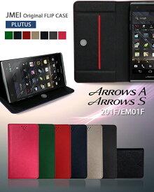 ARROWS S EM01F 共通ケース ARROWS A 201F ケース 手帳ケース アローズa arrowsa アローズ カバー 【スマホケース スマホカバー softbank ケース スマートフォン ソフトバンク メール便 送料無料