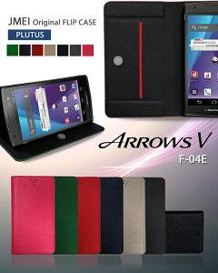 ARROWS V F-04E カバー 手帳カバー ブランド レザーアローズarrowsv アローズ アローズx スマホカバー スマホ カバー docomo スマートフォン F04E ドコモ 手帳 レザー