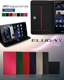 【ELUGA V P-06D カバー】JMEIオリジナル手帳カバー ブランド レザー【カバー】【スマートフォン】【エルーガ】【ドコモ】