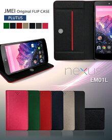 ワイモバイル ネクサス5 カバー Nexus5 ケース EM01L 手帳型 閉じたまま通話 手帳型スマホケース 全機種対応 可愛い 携帯ケース 手帳型 ブランド メール便 送料無料・送料込み スマホスタンド 卓上 simフリー スマホ