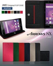 ARROWS NX F-06E ケース アローズ 手帳型 閉じたまま通話 手帳型スマホケース 全機種対応 可愛い 携帯ケース 手帳型 ブランド メール便 送料無料・送料込み スマホスタンド 卓上 simフリー スマホ