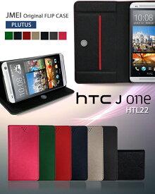 HTC J One HTL22 カバー 手帳カバー ブランド レザーHTCJ HTCJOne エイチティーシー スマホ カバー スマホカバー au スマートフォン エーユー KDDI スマフォケース レザー 手帳