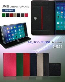 AQUOS SERIE SHV34 カバー AQUOS PHONE SERIE mini SHL25 SHL24 SHL23 SHL22 SHL21 ISW16SH ケース ブランド レザー 手帳型ケース 携帯ケース プルートス アクオスフォン セリエ ミニ カバー スマホケース スマホ カバー スマホカバー au スマートフォン レザー 手帳
