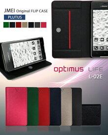 Optimus LIFE L-02E カバー 手帳カバー ブランド レザーオプティマス ライフ カバー Optimuslife オプティマスライフ ケース スマホ カバー スマ-トフォン docomo スマートフォン L02E ドコモ 手帳 レザー