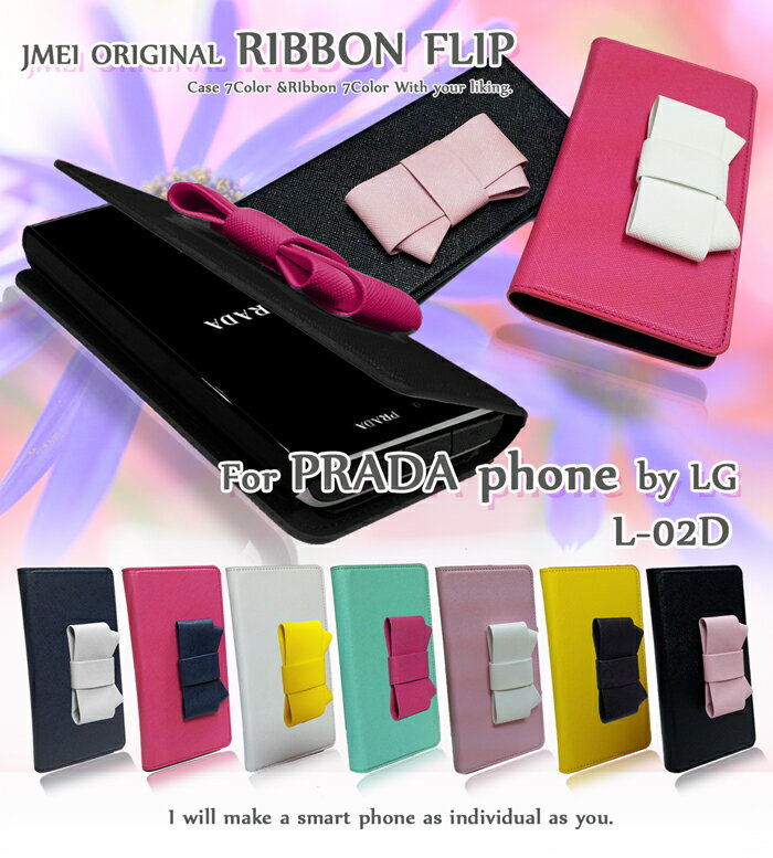 PRADA phone by LG カバー リボンフリップカバープラダフォン プラダ フォン PRADAphone L02D ケース スマホ カバー スマホカバー docomo スマートフォン ドコモ LG optimus オプティマス 手帳 レザー