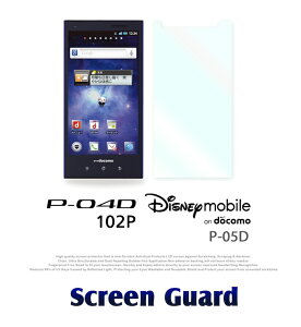 P-04D Disney Mobile on docomo P-05D 102P 2枚セット!指紋防止光沢保護フィルム 保護フィルム フィルム 画面保護シート スマホ 画面保護 画面カバー 液晶保護フィルム 液晶保護シート メール便 送料無