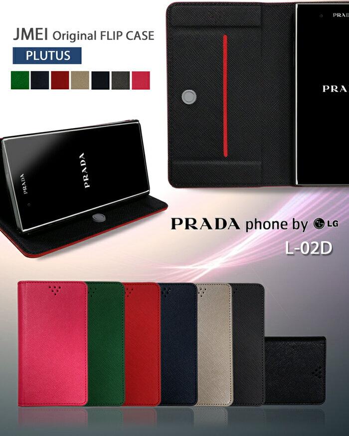 PRADA phone by LG カバー 手帳カバー ブランド レザープラダフォン プラダ フォン PRADAphone L02D カバー スマホ カバー スマホカバー docomo スマートフォン ドコモ LG optimus オプティマス L02D 手帳 レザー