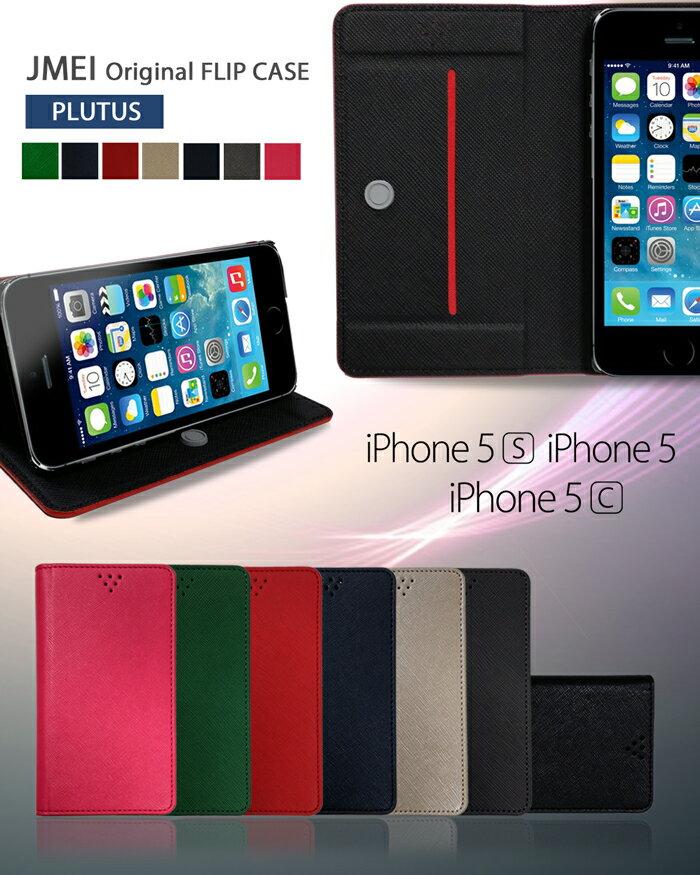 【iPhone5c ケース】ブランド レザー 手帳型ケース 携帯ケース アイフォン5C アイフォン iPhone 5C i-Phone アイフォーン スマホ、ケース スマホ スマホケース スマホカバー スマートフォン ドコモ docomo au softbank レザー