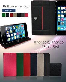 iPhone5S iPhone5 カバー 手帳カバー ブランド レザーアイフォン5S アイフォン アイフォン5 iPhone 5S i-Phone アイフォーン スマホカバー スマートフォン ドコモ docomo au softbank 手帳 レザー