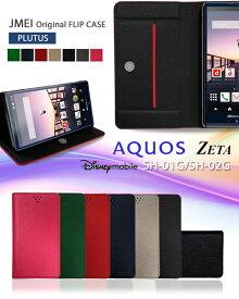 スマホケース 手帳型 AQUOS ZETA SH-01G Disney Mobile on docomo SH-02G ケース ブランド レザー 手帳型ケース 携帯ケース アクオス ゼータ ディズニー モバイル スマホ カバー スマホカバー docomo スマートフォン SH01G SH02G ドコモ 革 レザー