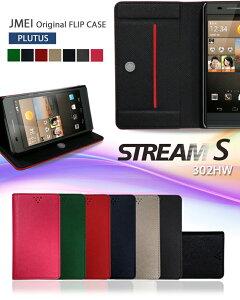 STREAM S 302HW カバー 手帳カバー ブランド レザーストリーム エス ストリームs ケース スマホ カバー スマホカバー Y!mobile ymobile ワイモバイル スマートフォン エーユー レザー 手帳型